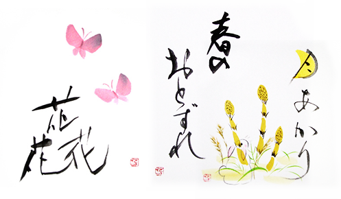 Japanese Calligraphy Artworks